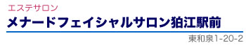 メナードフェイシャルサロン狛江駅前