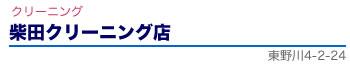 柴田クリーニング店