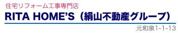 RITA HOME'S(絹山不動産グループ)