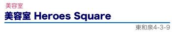 美容室 Heroes Square