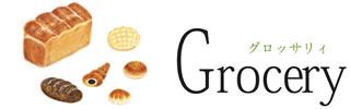 grocery:グロッサリィ