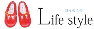 life-style:ライフスタイル(日々のもの)